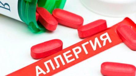 Лекарственная аллергия и ее особенности