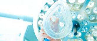 Общая анестезия
